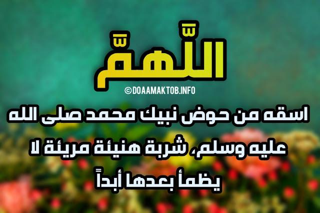 دعاء للاموات في رمضان
