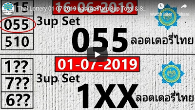 Thai Lottery 01 July 2019 001 vip direct winning lucky group vip paper