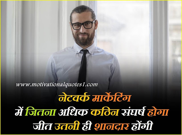 """""""motivational quotes for network marketing in hindi""""network marketing inspirational quotes, network marketing business quotes, apj abdul kalam quotes on network marketing, abdul kalam quotes about network marketing,"""