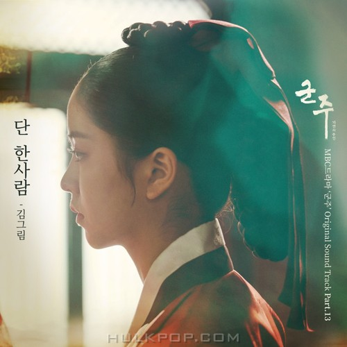Kim Greem – The Ruler: Master of the Mask OST Part.13