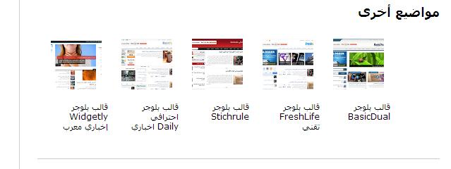 إضافة مواضيع ذات صلة إلى مدونات بلوجر بشكل جديد 2020