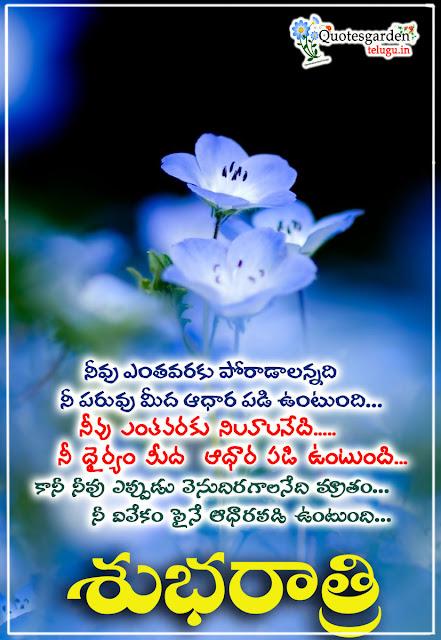 Good night Telugu Best Life Changing Words-shubharatri Quotes In Telugu
