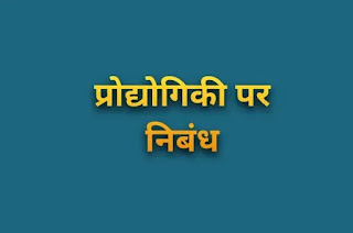 technology in education essay in hindi,