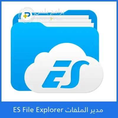 تحميل ES File Explorer File