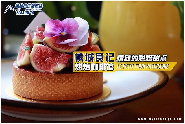 槟城食记 / 周末泡咖啡馆,吃了精致的烘焙甜点 / Le Petit Four Patisserie