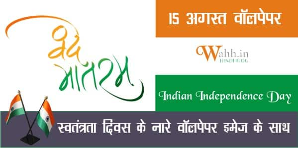 15-August-independence-day-images-for-whatsapp