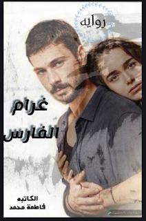 رواية غرام الفارس كاملة للتحميل pdf 2019