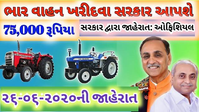 Gujarat Farmer Sadhan Sahay Yojana 2020