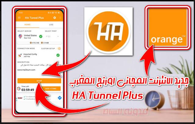 جديد,الإنترنت,مجانًا,في,Orange,المغرب,باستخدام,تطبيق,HA,Tunnel,Plus,هوست,جديد