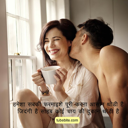 Real life love quotes in Hindi for girlfriend