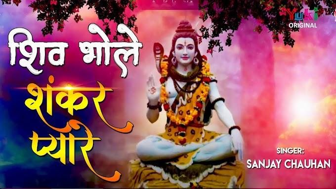 भोले शंकर भोले सारे भगतो के रखवाले (Bhole Shankar Bhole Sare Bhakto Ke Rakhwale)
