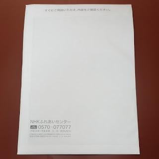 NHKから 封筒 重要