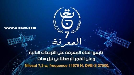 تردد القناة السابعة التعليمية المعرفة عبر القمر الصناعي نايل سات tv7 elmaarifa