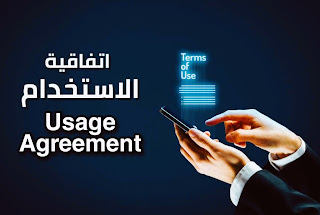 اتفاقية الاستخدام Usage Agreement