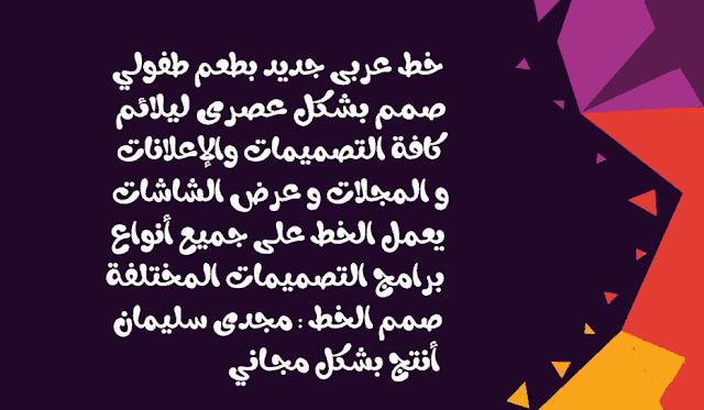 تحميل خط بلابيلو Blabeloo font جديد الخطوط العربية المبهجة والمميزة جدا لمصممي الدعاية والإعلان