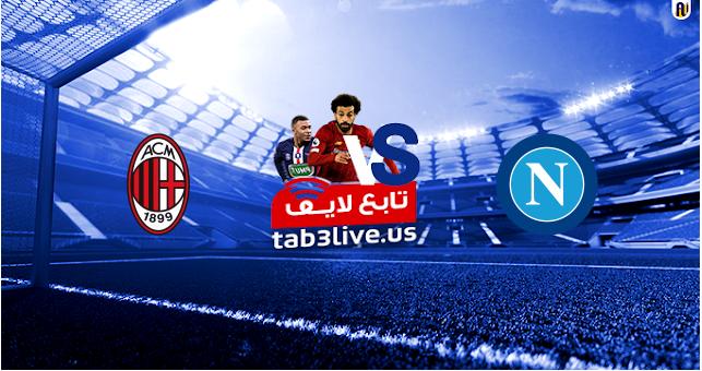 مشاهدة مباراة ميلان ونابولي بث مباشر اليوم 2020/11/22 الدوري الإيطالي