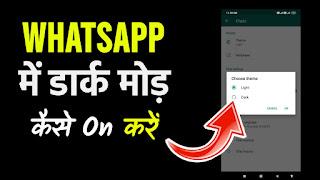 Whatsapp में Dark Mode कैसे Enable करे