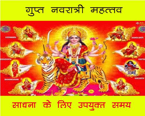 2021 Maag Month Navratri Ka Mahattw in hindi
