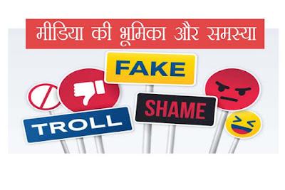 मीडिया की भूमिका एवं समस्याएं| Media Ki Bhumika Evam Samsayane