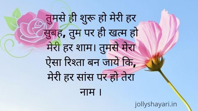 Best I Love You Shayari in Hindi, Good Morning Love Shayari