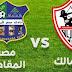 موعد مباراة الزمالك ضد مصر المقاصة فى كاس مصر 2019