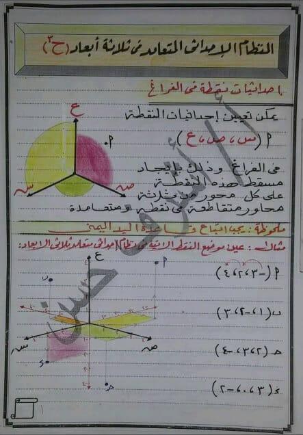 مذكرة مادة الهندسة الفراغية للصف الثالث الثانوى