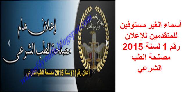 وزارة العدل : أسماء الغير مستوفين المتقدمين للإعلان رقم 1 لسنة 2015 بمصلحة الطب الشرعي
