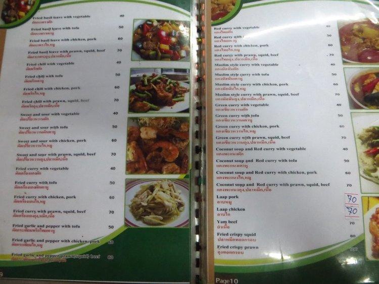 Цены на острове Панган в кафе