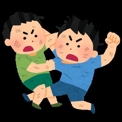 喧嘩をしている子供のイラスト