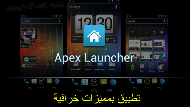 تحميل Apex Launcher Pro apk مجانا