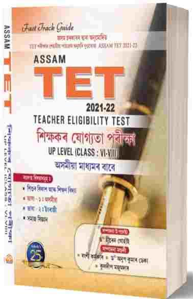 Fast Track Guide Assam TET 2021-22 UP Level Social Science (Class 6-8) Assamese By Ashok Publication