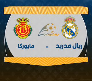 مباراة ريال مدريد وريال مايوركا