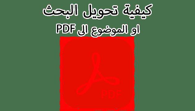كيفية تحويل البحث او الموضوع الى pdf
