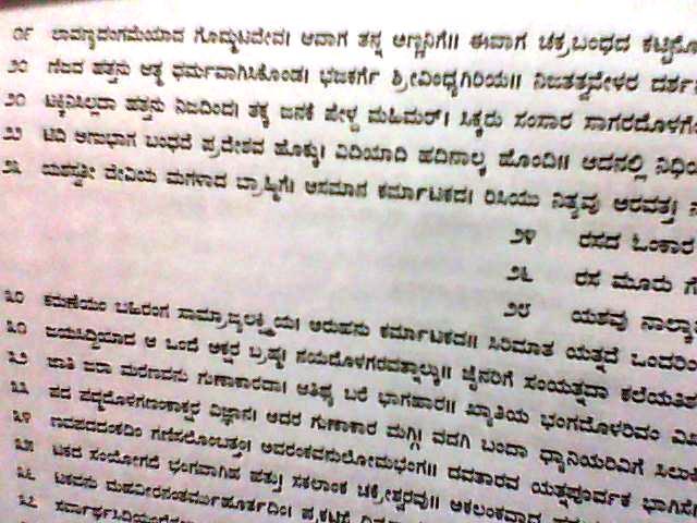 Kannada in palm pdf reading