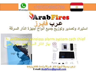 Omaxon wireless alarm system cath thief تجربة فعلية لجهاز انذار السرقة عند دخول لص