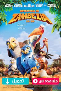 مشاهدة وتحميل فيلم Zambezia 2012 مترجم عربي