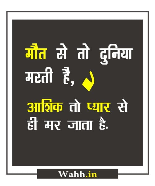 Sad Death QUOTES in hindi