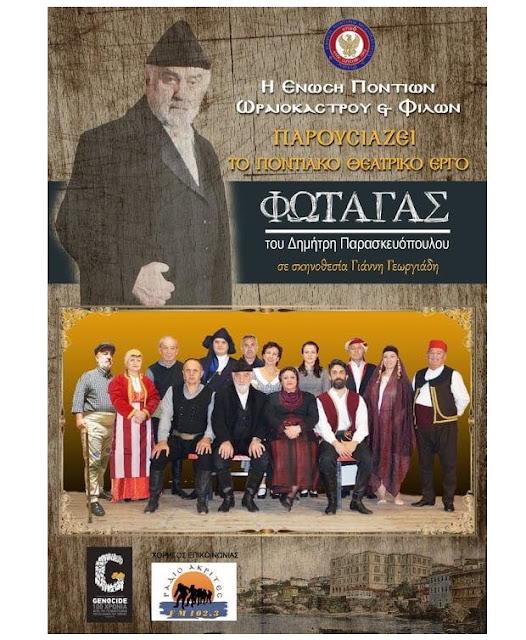 Ποντιακή θεατρική παράσταση στο Φεστιβάλ Πολιτισμού του Δήμου Ωραιοκάστρου