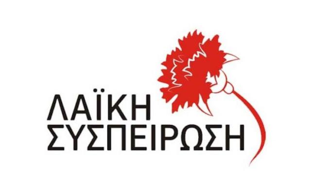 Λαϊκή Συσπείρωση: Προκλητικό το περιεχόμενο συνεδρίασης του Πε.Συ. Πελοποννήσου και της Οικονομικής Επιτροπής!