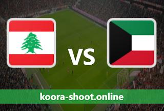بث مباشر مباراة الكويت ولبنان اليوم بتاريخ 29-03-2021