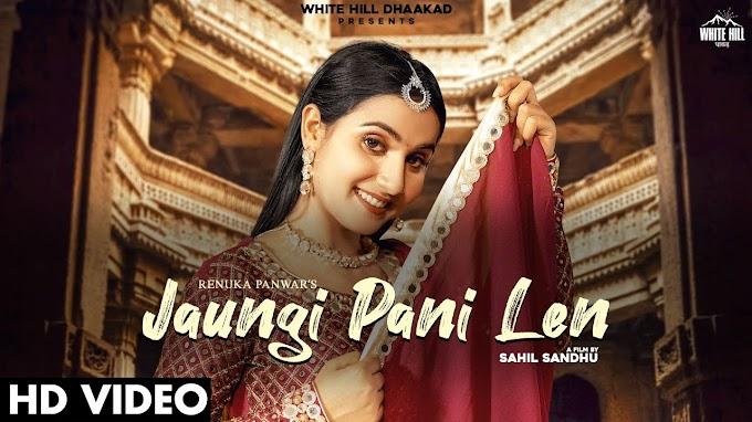 Jaungi Pani Len Lyrics : Renuka Panwar | Aman Jaji | New Haryanvi Song Haryanvi 2021