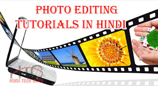Photo Editing Tutorials In Hindi