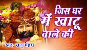 जिस के घर में खाटू वाले की Jis Ghar Me Khatu Wale Ki Lyrics - Raju Mehra