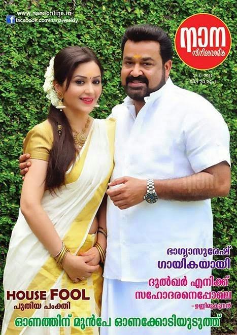 peruchazhi movie still Ragini Nandwani