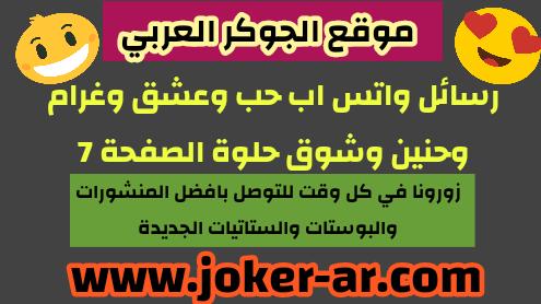 حالات واتساب رومنسية حب وعشق 2020 الجوكر العربي