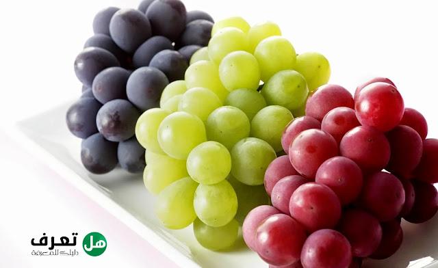 فوائد العنب - هل تعرف