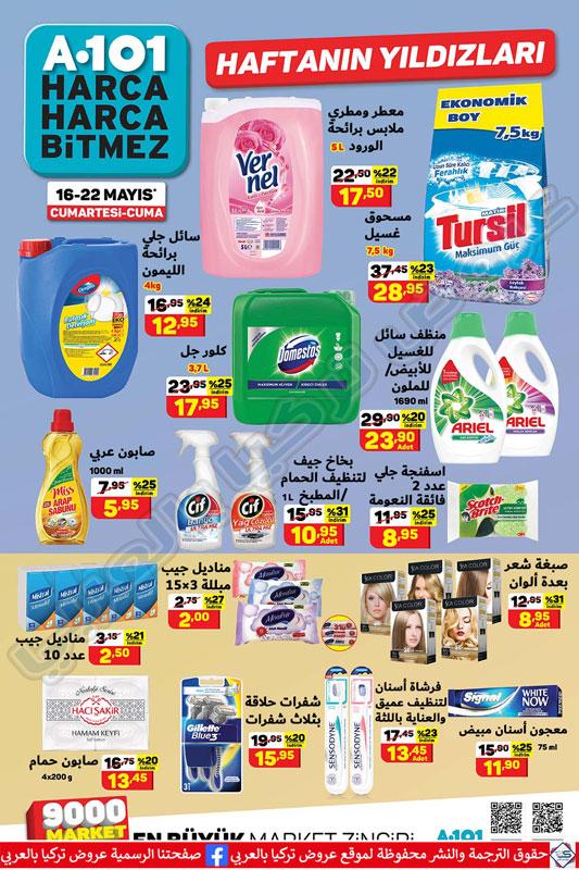 عروض التسوق_عروض تركيا بالعربي