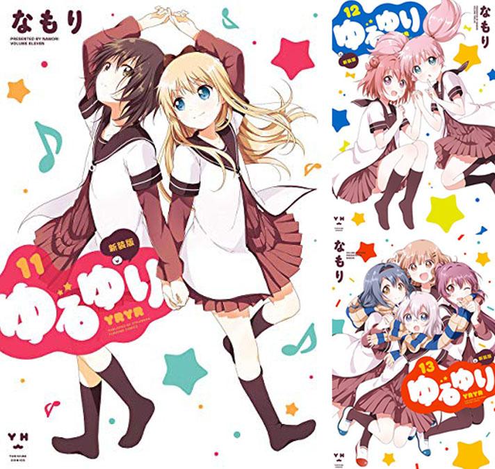 まとめ買い:ゆるゆり (全17巻)(百合姫コミックス)
