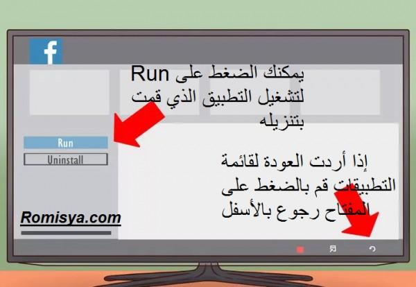 تشغيل التطبيق بعد تحميله على تليفزيون سامسونج