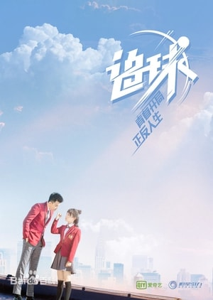 Chasing Ball Plot synopsis, cast, trailer, Chinese Drama Tv series